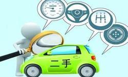 谭浩俊:二手车交易能让人放心吗?