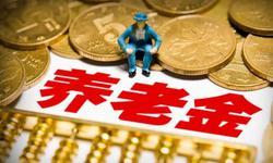 魏欣:养老金规则修改将为美股带来更多长期资金
