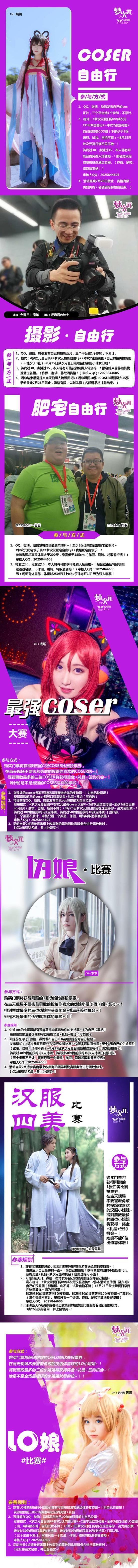 2018年8月25日M19梦次元夏日祭-暑期狂欢肥宅快乐展-TopACG