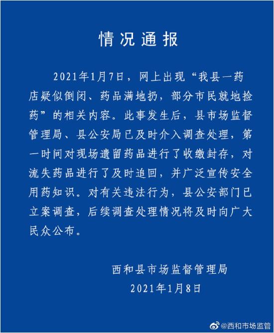 甘肃陇南一药店疑似倒闭市民就地捡药 官方通报图片