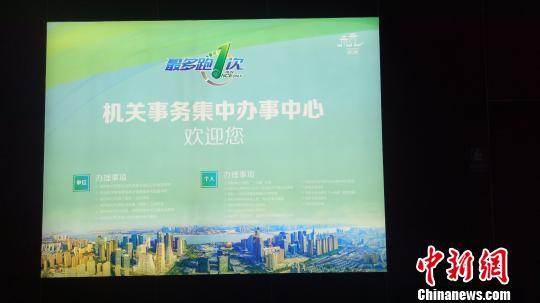 """杭州""""最多跑一次""""机关事务集中办事中心。 张煜欢 摄"""
