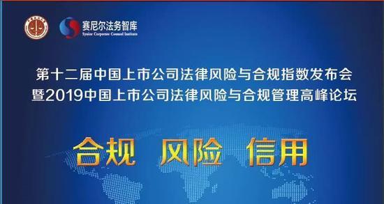 报告指去年中国上市公司整体法律风险水平逆转上升