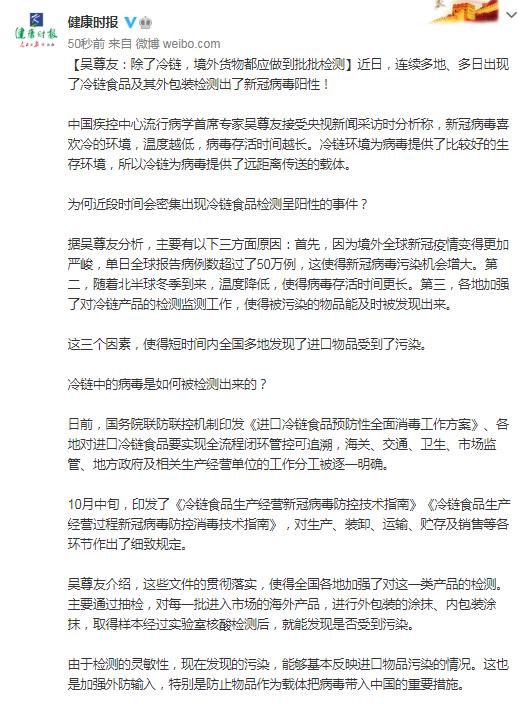吴尊友:除了冷链,境外货物都应做到批批检测图片