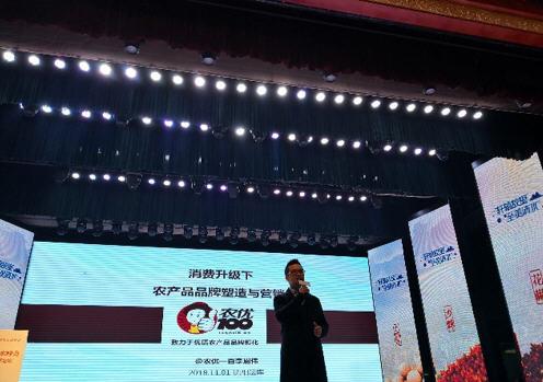 农优一百创始人、商务部中国国际电子商务中心特聘青年专家 李恩伟
