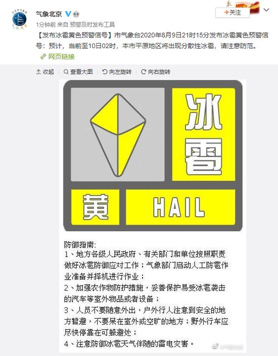 注意!北京发布冰雹黄色预警