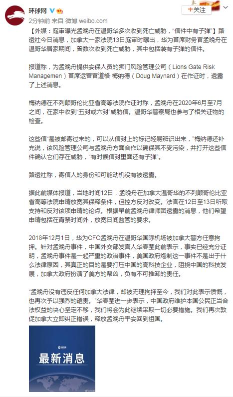 """外媒:庭审曝光孟晚舟在温哥华多次收到死亡威胁,""""信件中有子弹""""图片"""