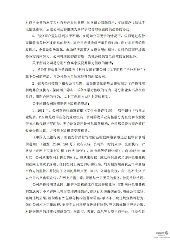"""「2017免费注册送白菜」华为""""丢了个眼神"""",这些股票涨了!"""