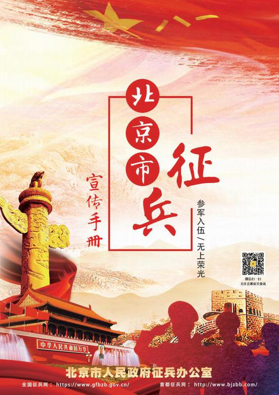 《2020年北京市征兵宣传手册》