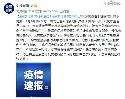 黑龙江14日新增43例本土确诊病例、31例无症状感染者图片