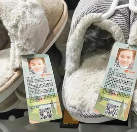 批发商在拖鞋上印失踪儿童信息 四年卖出八百多万双