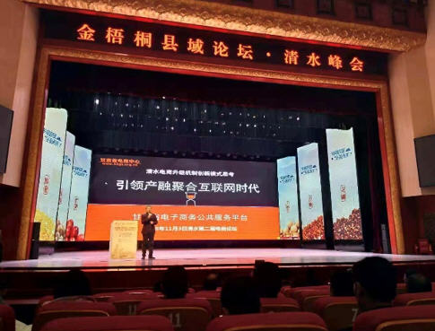 甘肃省电子商务公共服务中心主任 李强
