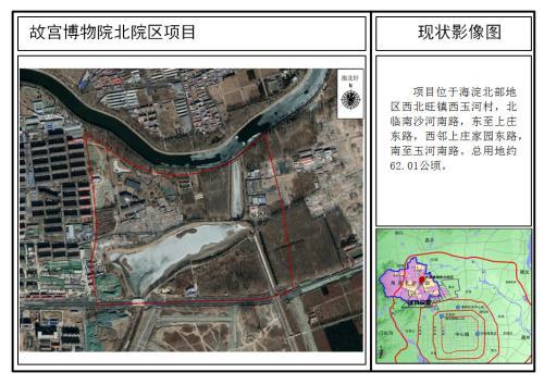 故宫博物院北区项目所在地。图片来源:北京市规土委官网