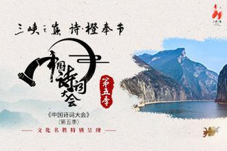 重庆奉节三登《中国诗词大会》