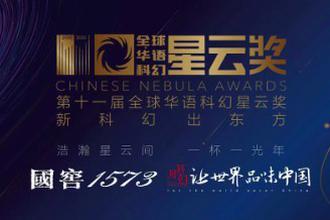 第十(shi)一屆全球(qiu)華語科幻星雲(yun)獎現場