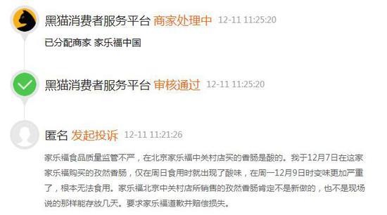 黑猫投诉:家乐福食品质量监管不严,在北京家乐福中关村店香肠是酸的