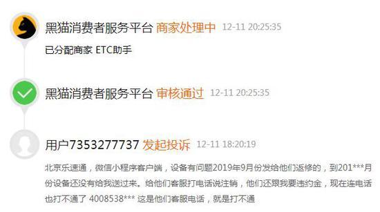 黑猫投诉:北京乐速通微信客户端 ETC助手