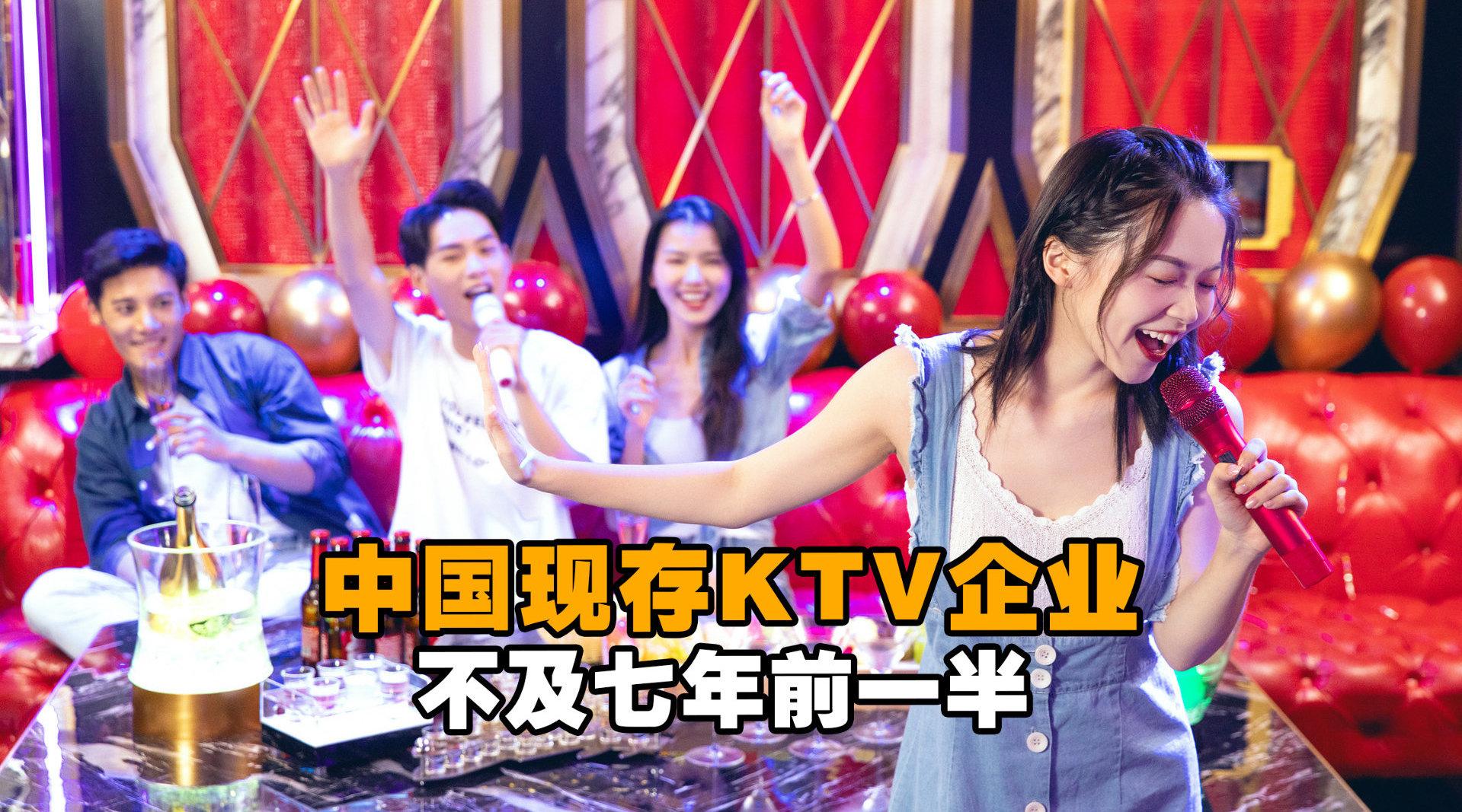 中国现存KTV企业不及七年前一半:流量下降近八成