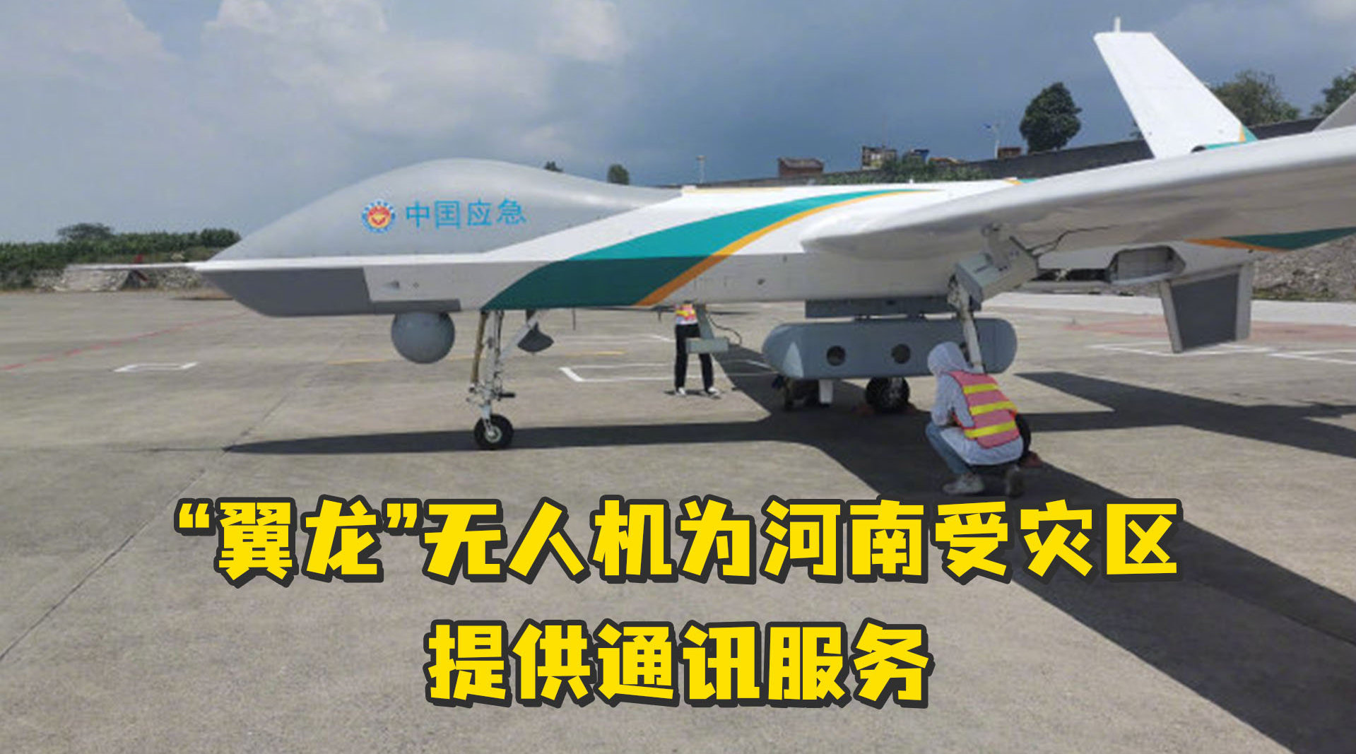 科技的力量!翼龙无人机为河南灾区提供通讯服务
