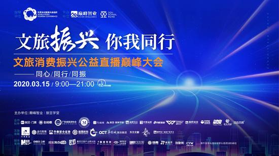 """文旅振兴公益直播巅峰大会的""""十朵云""""创造了文旅业现象级""""云网红"""""""