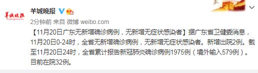 11月20日广东无新增确诊病例,无新增无病症传染者