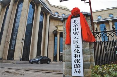 昨日,密云区文化和旅游局正式挂牌成立。 密云区委宣传部供图