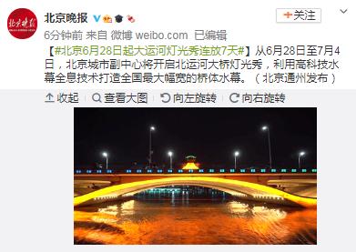 北京6月28日起大运河灯光秀连放7天