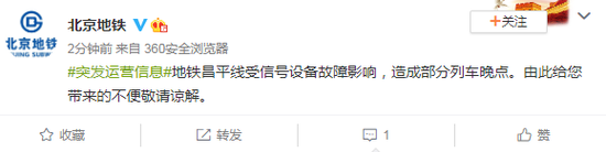 北京地铁昌平线受信号设备故障影响,造成部分列车晚点