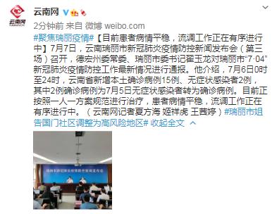 云南瑞丽:目前患者病情平稳 流调工作正在有序进行中