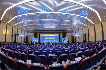 2020第二届梅州互联大会现场