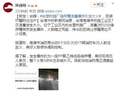 台媒:台塑林园厂储存槽凌晨爆炸引发大火,巨响吓醒附近住户