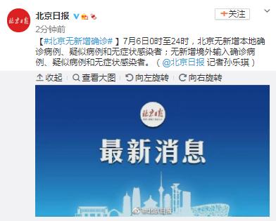 北京7月6日无新增确诊