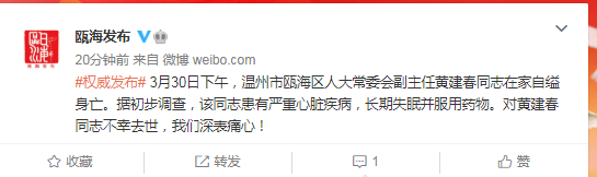 浙江一官员自杀 官方:患严重心脏病图片