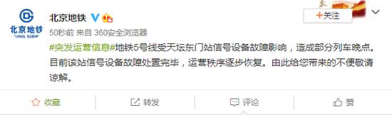 北京地铁5号线受天坛东门站信号设备故障影响 部分列车晚点图片