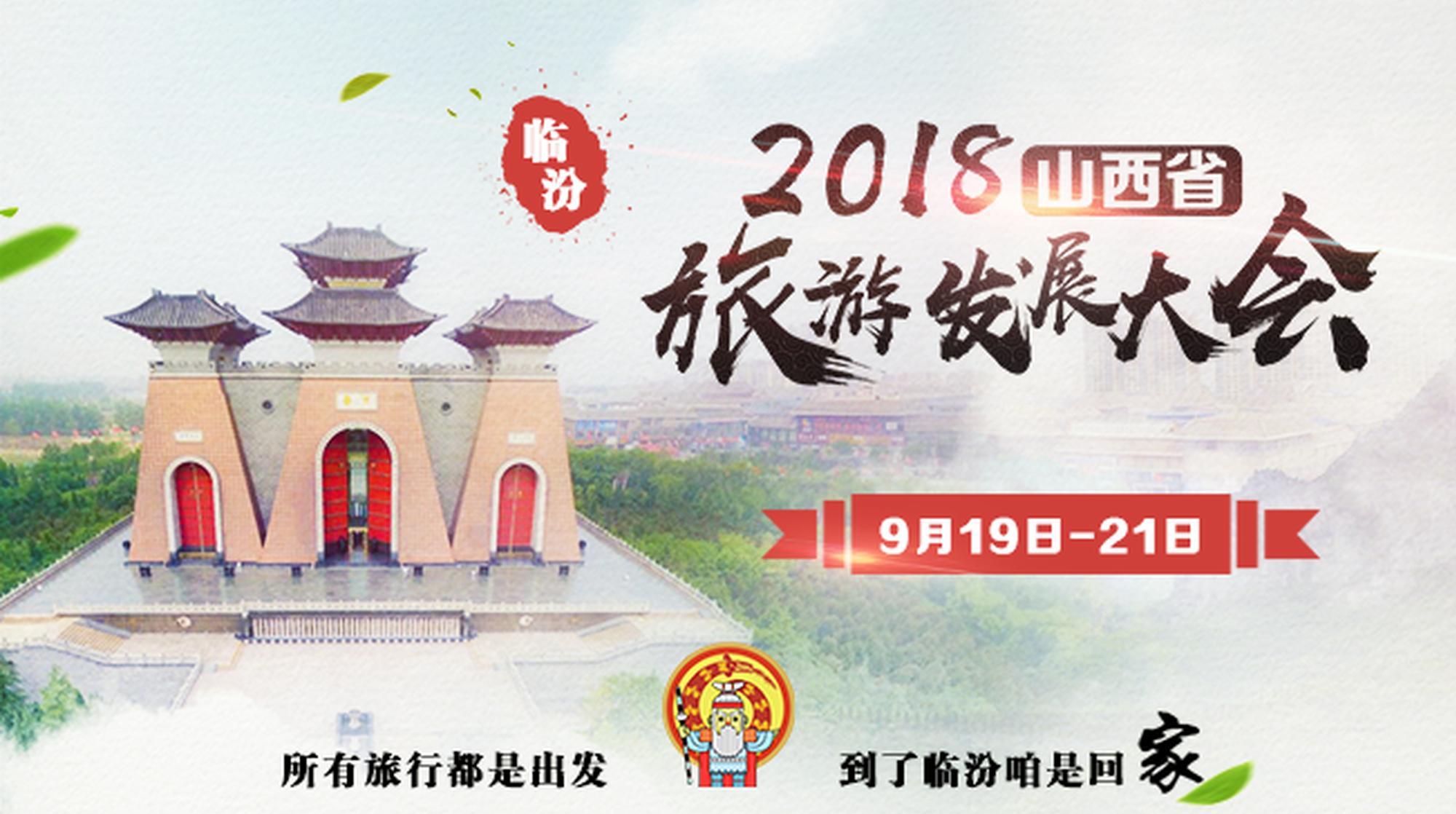 骆惠宁:适应旅游时代新趋势 创建国家全域旅游示范区