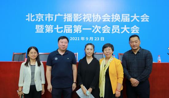 北京市广播影视协会第七届领导班子