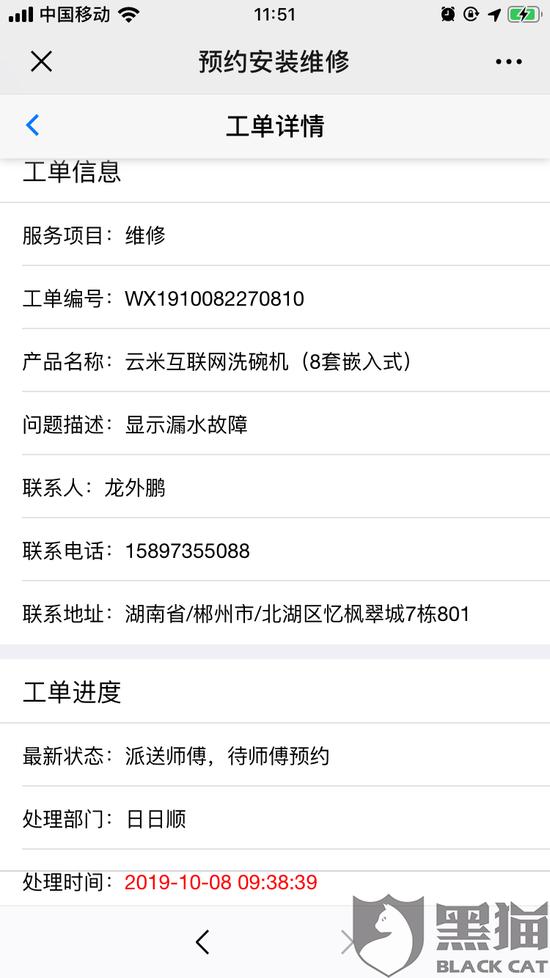 网友上传预约维修记录截图