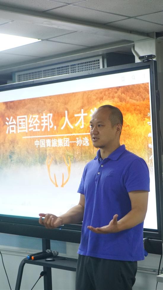 中國青旅集團團委書記,戰略部高級經理孫逸
