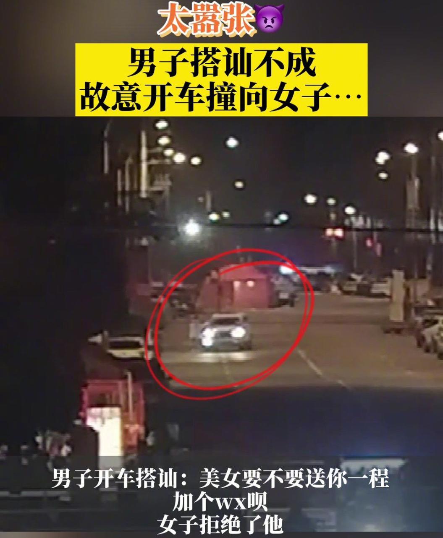 男子搭讪被拒开车撞向女子