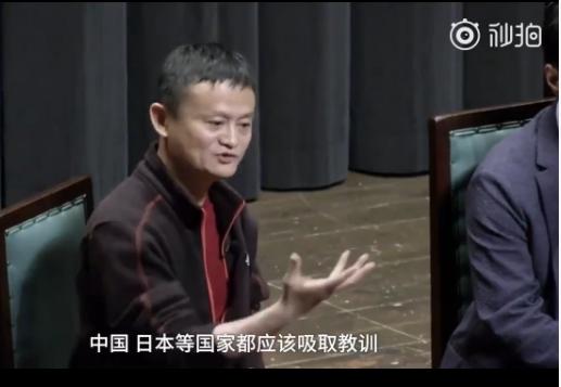 马云在日本呼吁各国开发芯片技术以避开美国控制
