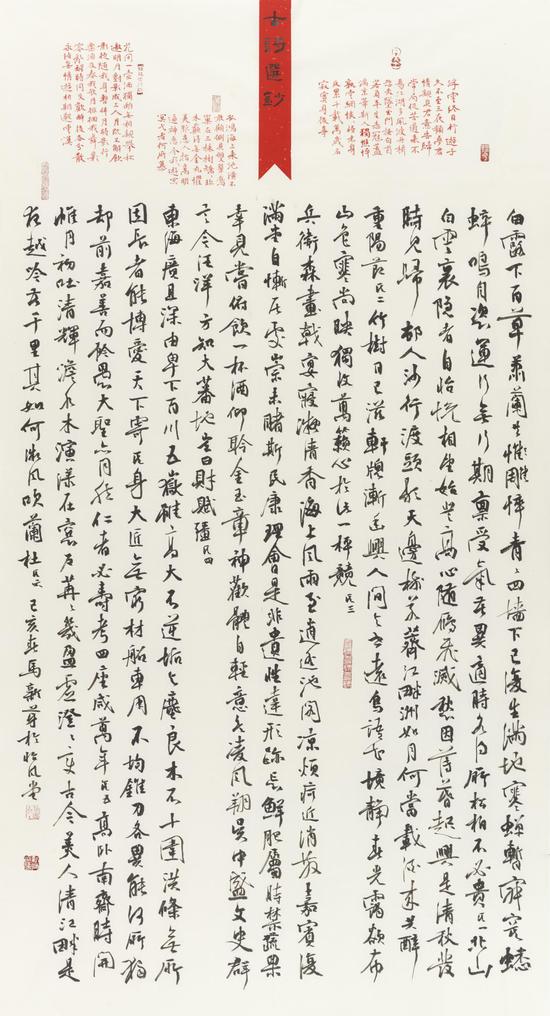 作品名称:行书古诗选抄