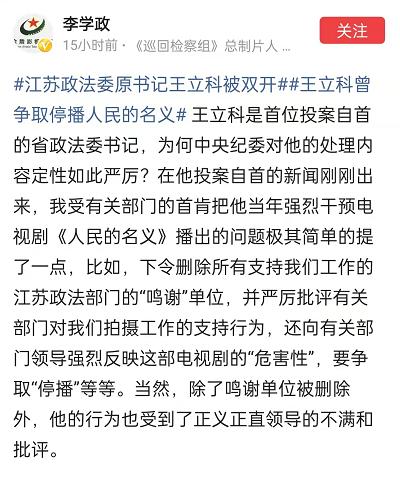 """""""从未对党忠诚老实""""的江苏政法虎 曾想停播《人民的名义》"""