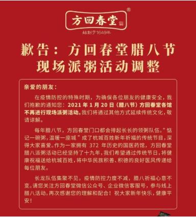 明天腊八!杭州这些地方已取消现场派粥活动,告诉爸妈别去了图片