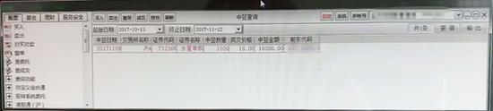 股民投诉沈阳光大证券临近收盘通知中签 致申购失败