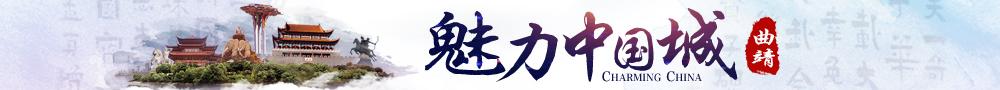 魅力中国城曲靖