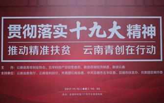 """""""互联网+精准扶贫""""云南青创在行动"""