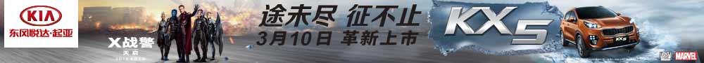 东风起亚KX5