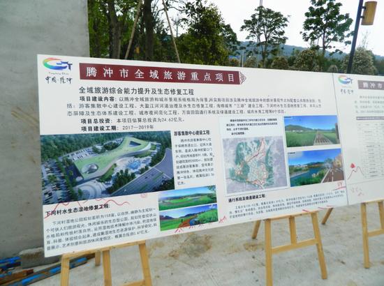 腾冲全域旅游规划宣传展板
