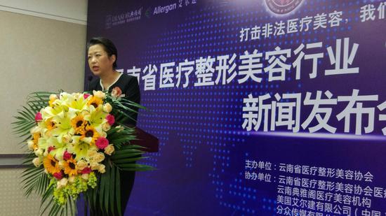 吴承洁会长代表医美协会发言