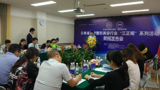 """云南省医疗整形美容行业""""三正规""""公益培训活动在昆举办"""