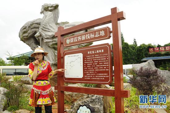 工作人员介绍徐霞客寻找珠江源的路线。新华网 张翼鹏 摄